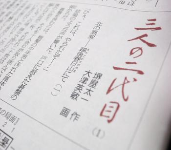 祝! 第1回 (神奈川新聞より)