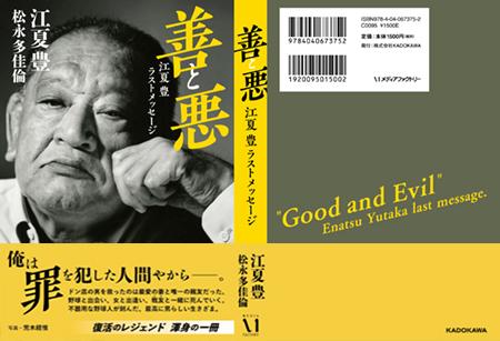 zentoaku_cover_re2_cs5_OL