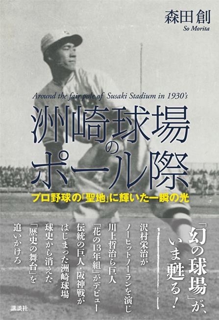 susaki_cover_OL
