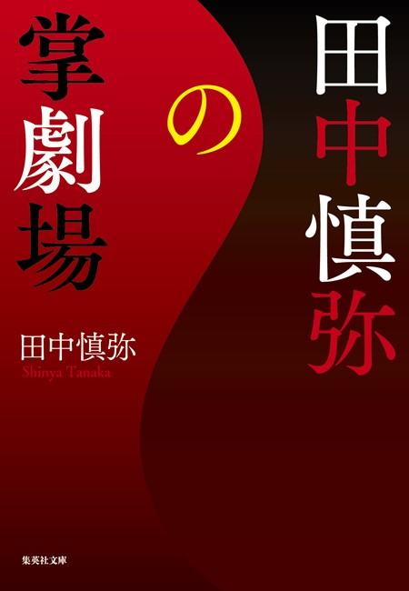 shogekijyo_cover_F_RE2_CS6