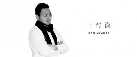 kan_mimura1