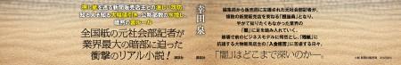 shinbun_obi_RE_OL