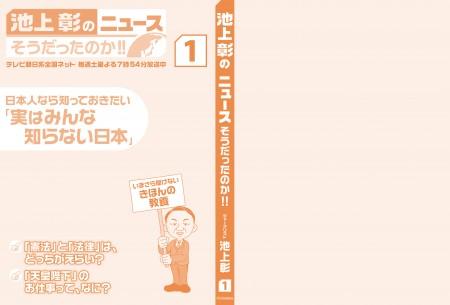 IKEGAMI1_hyoushi_RE_OL