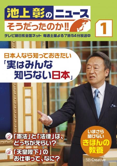 IKEGAMI1_cover_OL