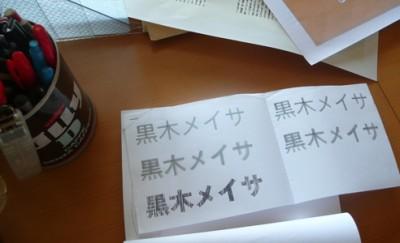 何種類も、手書きで見出しを書き直し、テストする