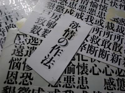 モトヤ初号活字 清刷