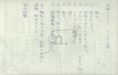 出版人 マグナ・カルタ 九章