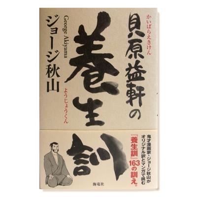 yojyokun_blog